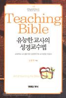 유능한 교사의 성경교수법