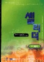 셀리더 지침서 : 셀 그룹 커리큘럼 - 셀 양육 교재 시리즈 7권
