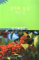 섬기러 오신 예수님:마가복음2 - ESF 성경공부 시리즈