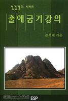 출애굽기 강의 - 성경강의 시리즈