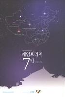 [개정판] 케임브리지7인