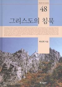 그리스도의 침묵 - 곽선희 목사 설교집 48