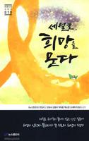 세월호, 희망을 묻다