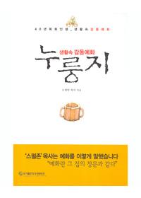 감동예화 누룽지 - 40년 목회인생