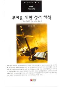 부자를 위한 성서 해석 - 기독지식총서 018 (사상지식)