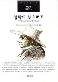 철학의 부스러기 - 기독지식총서 020 (사상지식)