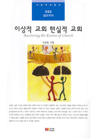 이상적 교회 현실적 교회 - 기독지식총서 022 (설교지식)