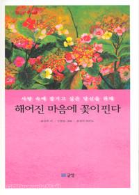 해어진 마음에 꽃이 핀다