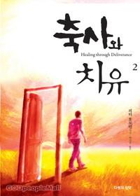 [개정판] 축사와 치유 2