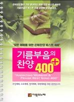기름부음의 찬양 400 플러스 - 모든 예배를 위한 은혜찬양 베스트 (스프링 악보)