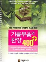 기름부음의 찬양 400 플러스(큰글씨) - 모든 예배를 위한 은혜찬양 베스트 (스프링 악보)