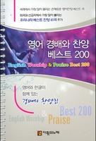 영어 경배와 찬양 베스트 200 (스프링 찬양악보집)