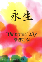 영생 永生 The Eternal Life (한글, 일본어, 영어, 중국어 4개국어) - 요한복음
