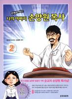 만화로 보는 나의 아버지 손양원 목사 2 ★