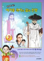 만화로 보는 이기풍 목사의 삶과 신앙 2 ★