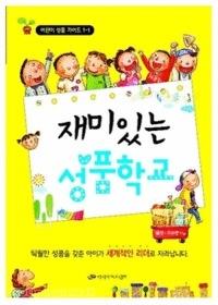 재미있는 성품학교 - 어린이 성품 가이드 1-1