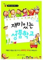 재미있는 성품학교 - 어린이 성품 가이드 1-2