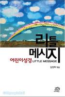 [개정판]리틀메시지 - 어린이성경