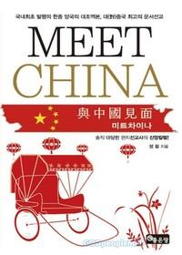 MEET CHINA (미트 차이나)