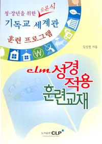 CLM 성경적용 훈련교재 - 청장년을 위한 토론식 기독교 세계관 훈련 프로그램