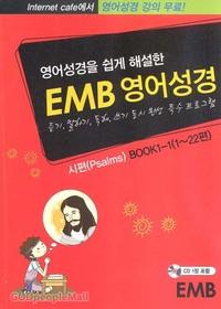 EMB 영어성경(CD포함)