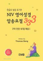 NIV 영어성경 암송요절 333 (구약 전권 167절 해설Ⅰ)