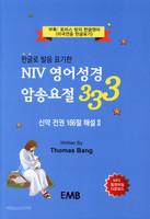 NIV 영어성경 암송요절 333 (신약 전권 166절 해설Ⅱ)