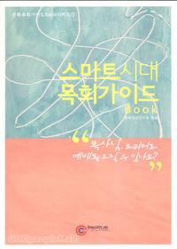 스마트시대 목회가이드Book