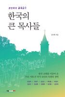 한국의 큰 목사들