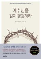 [큰글확장판] 예수님을 깊이 경험하라