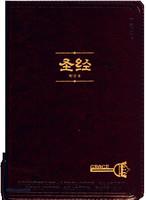 중국어 성경 소 단본 (간체자/색인/지퍼/이태리신소재/색상랜덤)