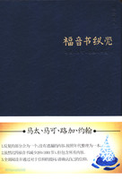 중국어 사복음서 (무색인/오픈식/비닐/청색)