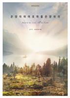 온 땅이여 여호와를 찬양하라 Choir Album vol. 1집 - 작곡가 김은국 (악보)