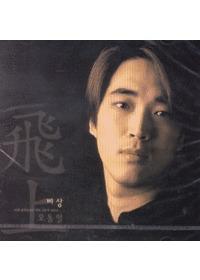 오동일 - 비상 (CD)