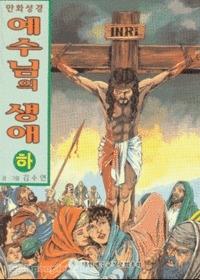 예수님의 생애 하 - 만화성경