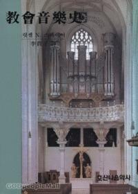 교회음악사