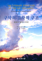 [개정판]구약의 문학적 구조 : 창세기~말라기 주석
