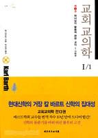 교회 교의학 Ⅰ-1