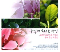 주님께 드리는 찬양 Vol.01-새로운 감성으로 편곡된 은혜 찬양 모음집(CD)