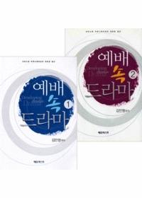 예배 속 드라마 세트 (전2권)