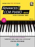 어드밴스드 CCM 피아노 활용편 - CD포함 (스프링)