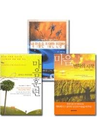 마음훈련과 지킴에 도움을 주는 도서 세트(전3권)