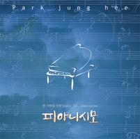 피아니시모 1집 (CD)