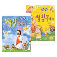 다다 성경 이야기 신구약 세트(전2권)