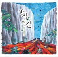 시와그림 6집 - 반석의 길 (CD)