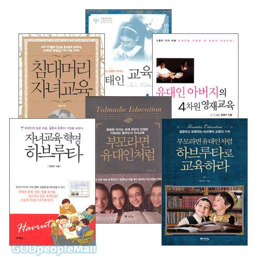 유대인의 자녀교육 관련도서 세트(전6권)