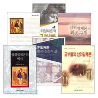 삼위일체론 관련 연구도서 세트(전6권)