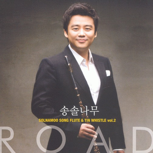 송솔나무 - ROAD (CD)