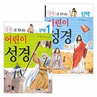만화로 만나는 어린이 성경 세트(전2권)