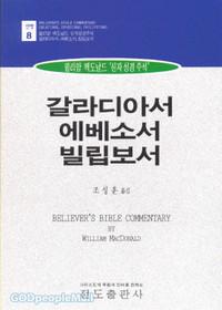 신자성경주석 - 갈라디아서 에베소서 빌립보서 (신약8)